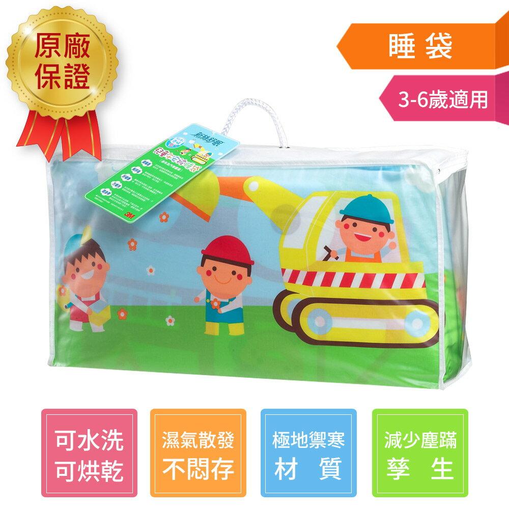 3M 新絲舒眠兒童午安被-睡袋(推土機) - 0