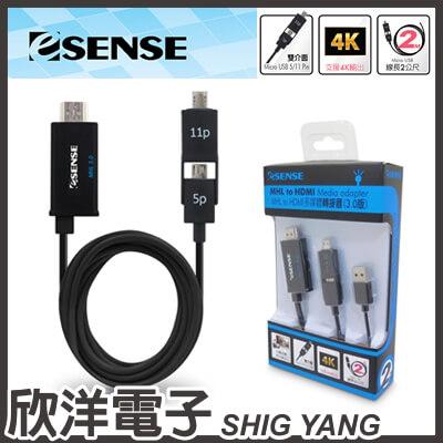 ~ 欣洋電子 ~ Esense 逸盛 手機轉電視 MHL to HDMI 多媒體轉接器3.