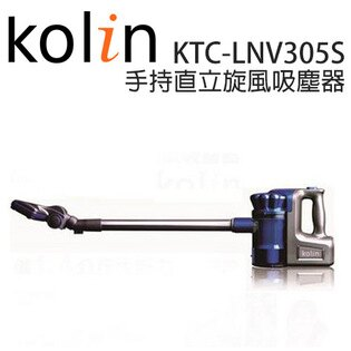 【Kolin 歌林】  KTC-LNV305S 有線手持直立旋風吸塵器
