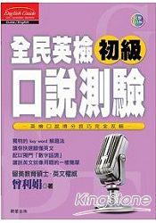 全民英檢初級口說測驗(附CD)