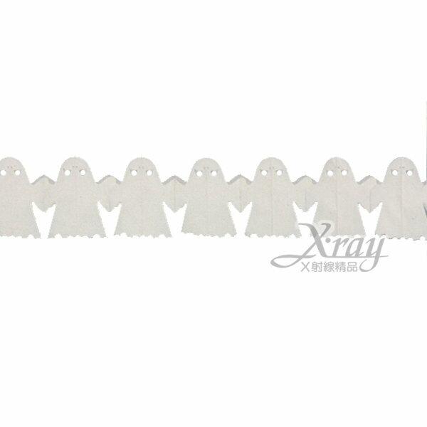 X射線【W405228】幽靈拉花(3尺),萬聖節/櫥窗/佈置/裝飾/擺飾/會場佈置/白鬼/壁貼/布旗/店面裝飾/道具/吊飾/拉條/彩條