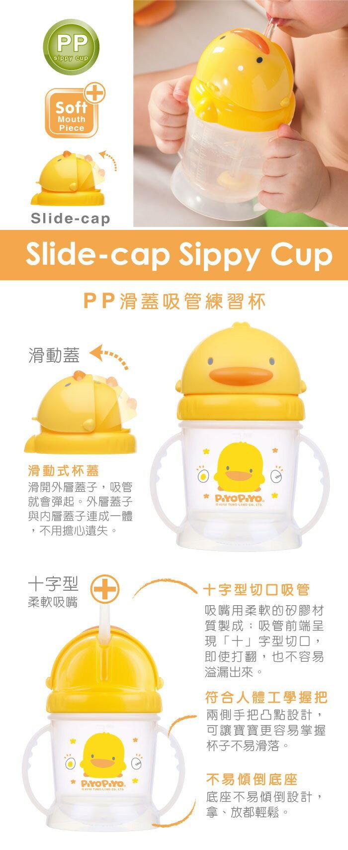 『121婦嬰用品館』黃色小鴨 滑蓋造型PP練習杯 250ml 4