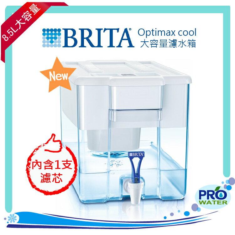 德國BRITA Optimax cool 8.5L大容量濾水箱(內含一支濾芯)★超大容量,居家辦公室適用★快速到貨、免運費 0