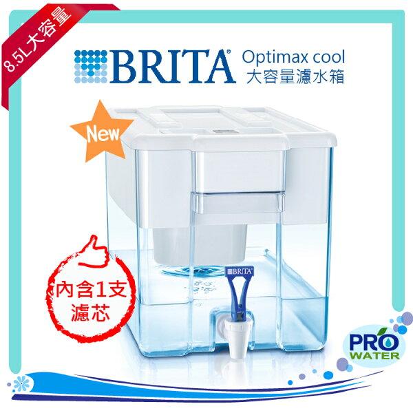 德國BRITA Optimax cool 8.5L大容量濾水箱(內含一支濾芯)★超大容量,居家辦公室適用★快速到貨、免運費