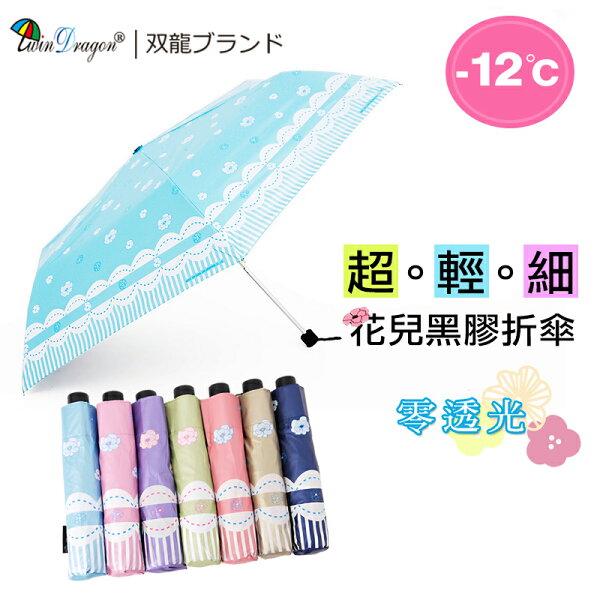 【雙龍牌】花兒超輕細蛋捲傘鉛筆傘-雙面圖案降溫防曬晴雨折傘陽傘洋傘B8010K