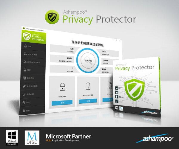加解密和壓縮/解壓縮檔案軟體 - Ashampoo® Privacy Protector