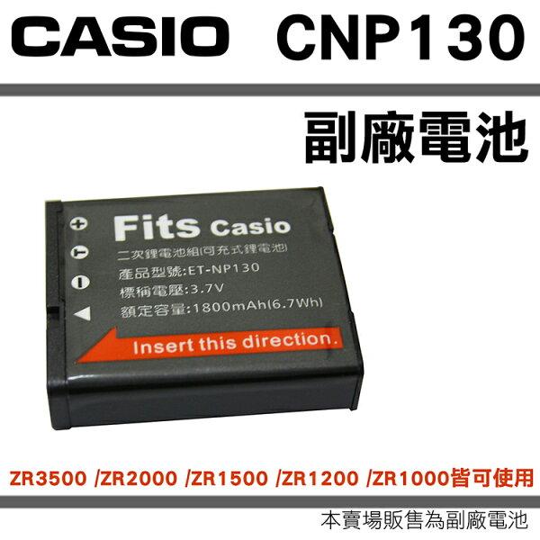 CASIO ZR5000 ZR3600 ZR3500 ZR2000 ZR1500 ZR1200 ZR1000 ZR1300 配件 CNP130 副廠電池 NP130 電池 鋰電池 保固3個月