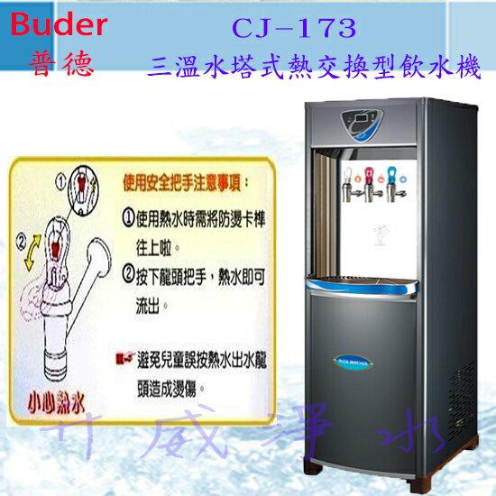 【全省免費基本安裝】Buder 普德 CJ-173三溫飲水機- 享6期0利率