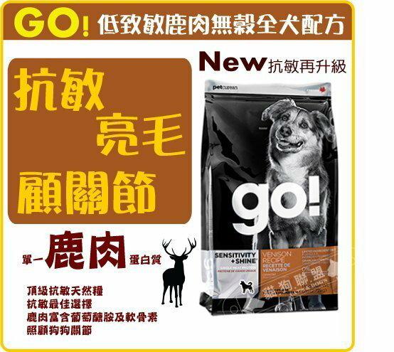 送200+貓狗樂園+ go!Natural【無穀全犬。低致敏鹿肉配方。抗敏亮毛顧關節。25磅】3980元 - 限時優惠好康折扣
