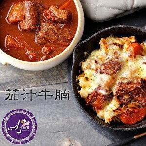 年菜*茄汁紅燒牛腩-500g 0