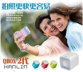 第二代【HANLIN-QBOX2】(藍芽自拍小音箱 不需下載APP)