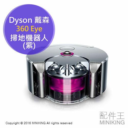 【配件王】日本代購 一年保 Dyson 戴森 360 Eye 掃地機器人 紫 掃除機 APP遠端