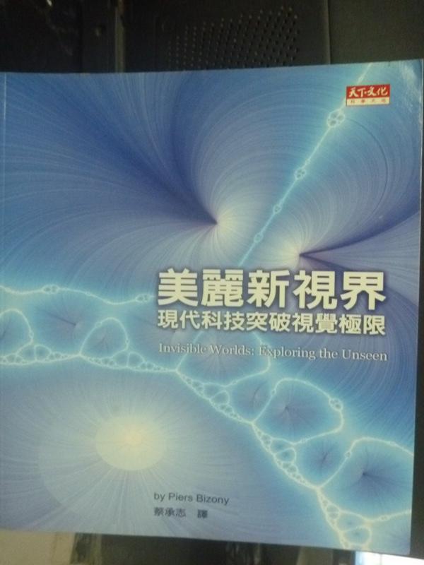 ~書寶 書T6/科學_YHD~美麗新視界: 科技突破視覺極限_ 550_畢卓尼 ~  好康
