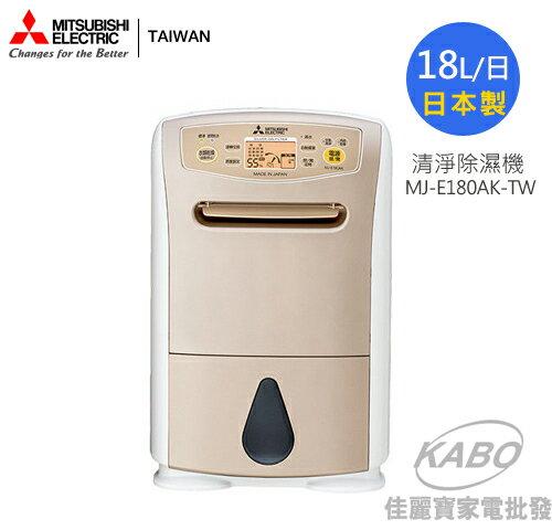 【佳麗寶】(三菱)清靜除濕機18L/日【MJ-E180AK-TW】