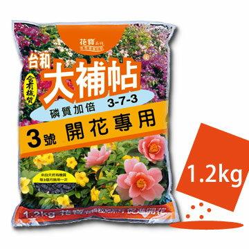 大補帖3號(開花專用) 含有機質粒肥/ 肥料/ 有機肥