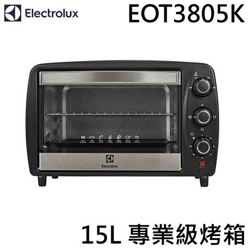 Electrolux 伊萊克斯 15L專業級烤箱 EOT3805K / EOT-3805K ◆烘烤溫度可調整