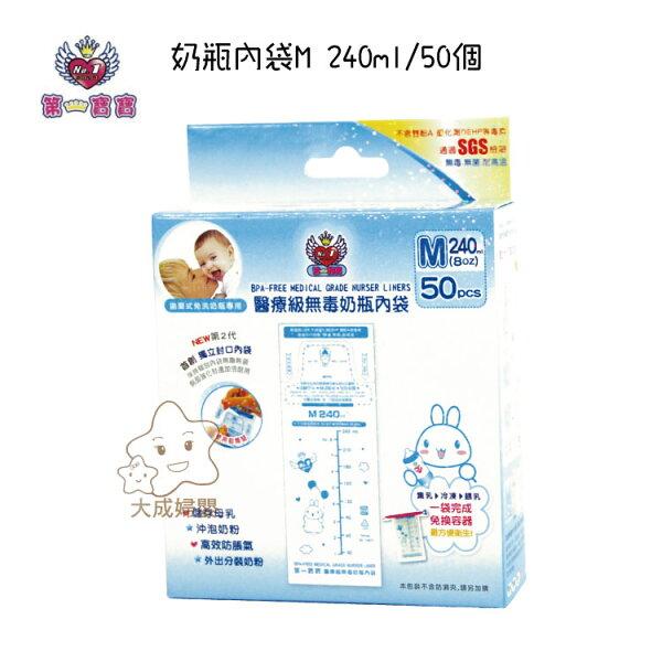 【大成婦嬰】台灣 第一寶寶 二代免洗奶瓶內袋補充包(M)240ml(50入)
