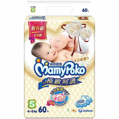 【限量特價】滿意寶寶 極致呵護 紙尿褲 尿布 S60 片/包