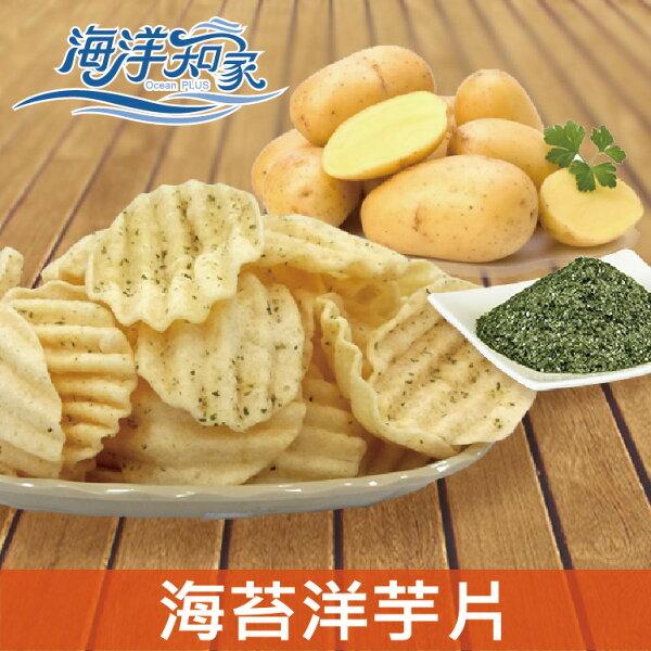 【海洋知家】海苔洋芋片 (70g/包)