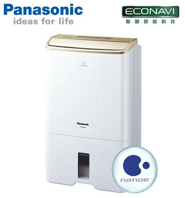 *預購*Panasonic 國際牌 F-Y36CXW nanoe空氣清淨除濕機(18L)