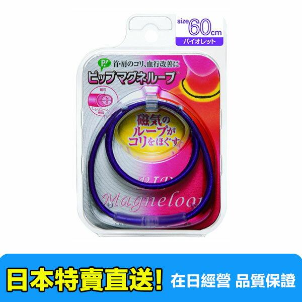 【海洋傳奇】【日本直送免運】日本 易利氣磁力項圈 紫色 45/50/60CM 2