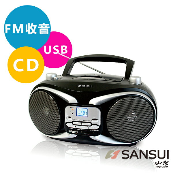 【SANSUI 山水】 CD/MP3/USB/SD/AUX手提式音響SB-88N