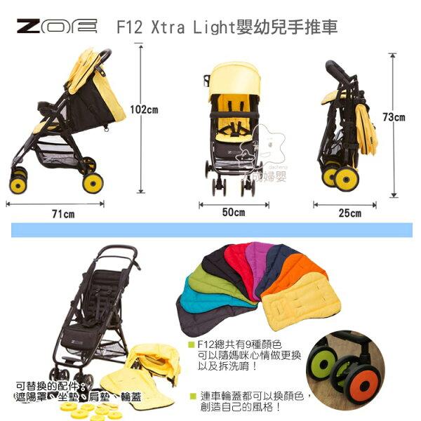 【大成婦嬰】Zoe F12 Xtra Light 嬰幼兒手推車 配件組 (9色可選 )