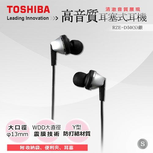 下殺790元↓~TOSHIBA~高音質耳塞式耳機 RZE~D50~S 銀色
