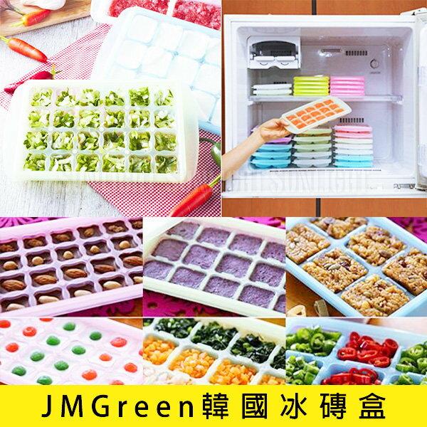 日光城。JMGreen韓國冰磚盒,新鮮凍RRE嬰兒副食品保鮮冷凍儲存分裝盒附蓋大6格/中15格/小24格冷凍盒冰磚盒 製冰盒 有蓋子JM Green