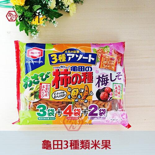 《加軒》日本龜田3 種類柿種米果