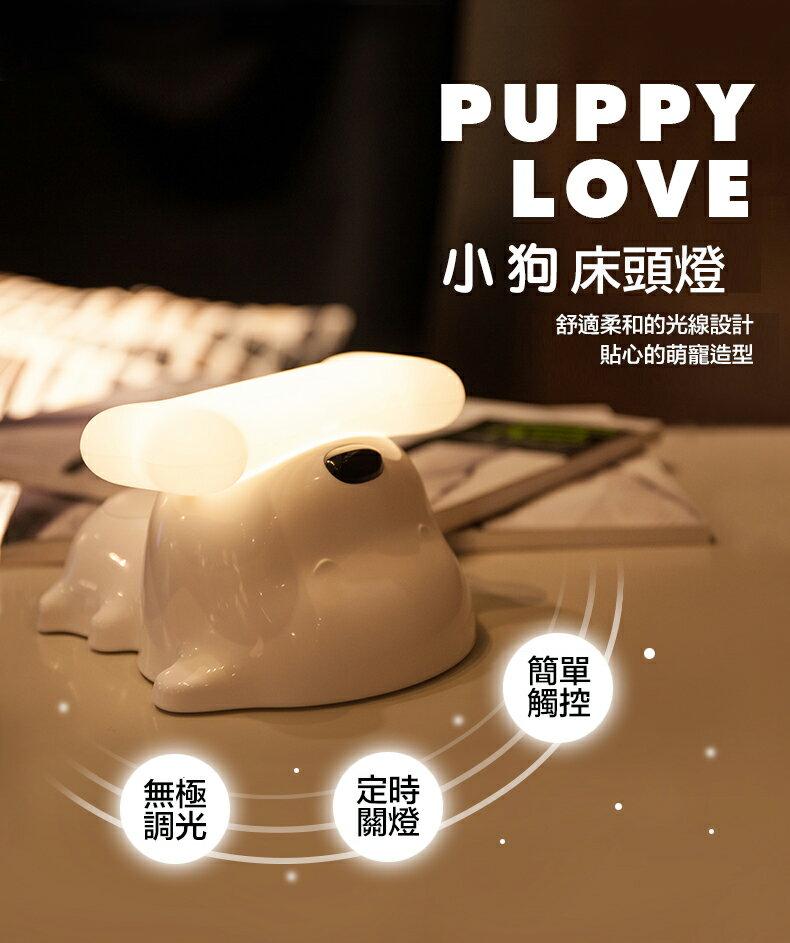 【風雅小舖】FY-TL01小狗床頭充電小夜燈 導盲犬小Q造型無極調光觸控檯燈 情人節禮物  療癒 小孩 0
