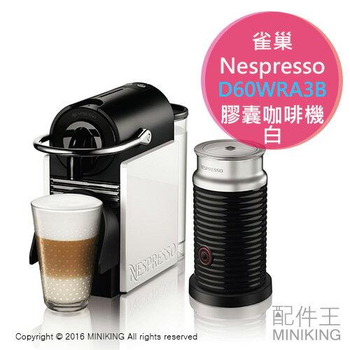 【配件王】日本代購 Nespresso 雀巢 D60WRA3B 膠囊咖啡機 白 奶泡機 另 MD9744
