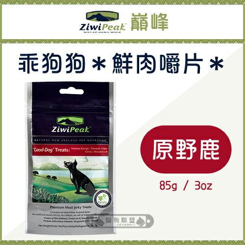 +貓狗樂園+ ZiwiPeak巔峰【乖狗狗。鮮肉嚼片。原野鹿。3oz】260元 0