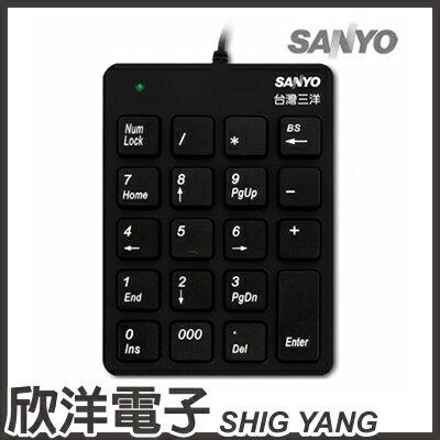 ※ 欣洋電子 ※ SANYO 三洋 巧克力數字鍵盤 (SYKP-04U)