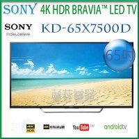 SONY 索尼推薦到至12/26註冊送贈品【SONY~蘆荻電器】全新65吋【SONY BRAVIA 4K UHD HDR液晶電視】 KD-65X7500D