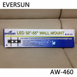 EVERSUN AW-460 液晶電視壁掛架 適用32~55吋 載重60公斤 加厚更耐重 免運