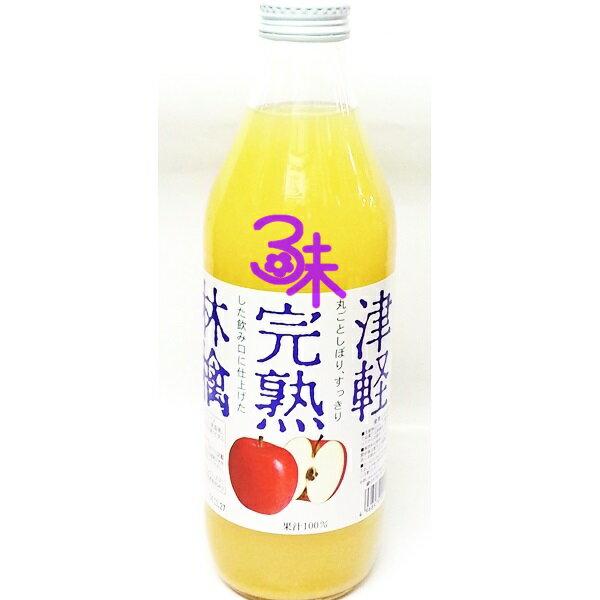 (日本) NORA 青森津輕完熟蘋果汁 1瓶1000ml 特價 185元 【4968979001113】