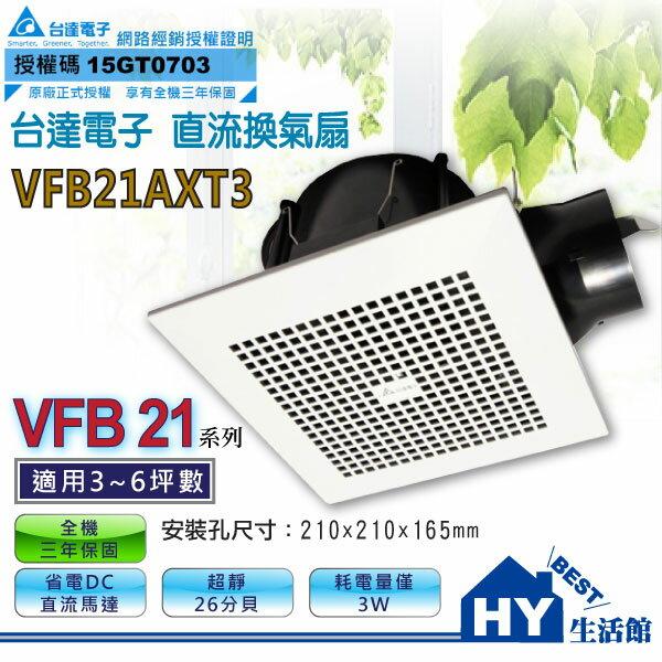 台達電子 VFB21AXT3 通風扇 換氣扇 循環扇 DC直流馬達《HY生活館》水電材料專賣店