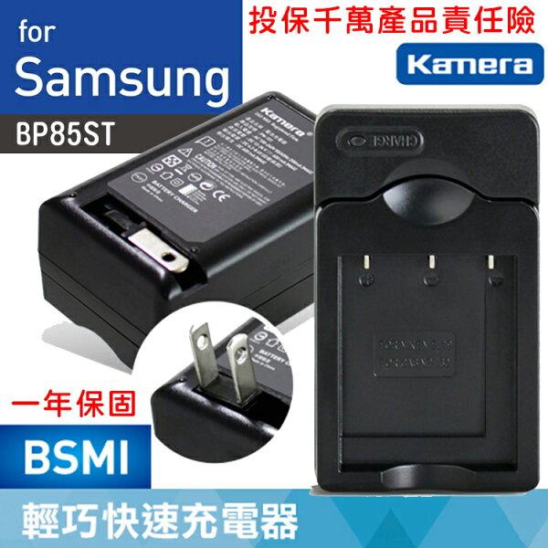 攝彩@Samsung BP85ST 充電器VP-MX10 MX20 MX25 HMX08 HMX10 HMX20