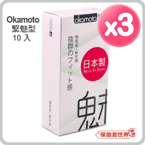 【保險套世界精選】岡本.City - FIT 緊魅型保險套(10入X3盒) 0