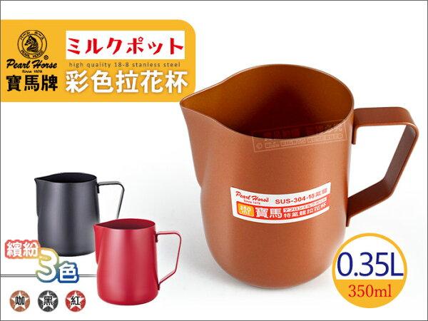 快樂屋♪《日本寶馬牌》彩色拉花杯 0.35L 厚款#304不鏽鋼奶泡杯.義式.花式咖啡專用鋼杯.配件