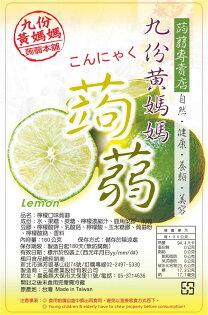 【九份黃媽媽】高纖蒟蒻片~檸檬口味 水果系列 (160g)