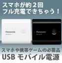 國際牌 PANASONIC QE-QL201 5400mAh 行動電源 iPhone 5用海渡