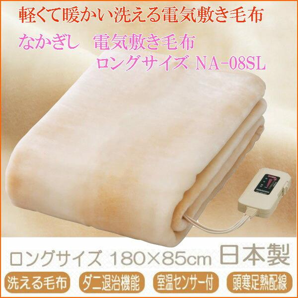 日製NAKAGISHI電熱毯 NA-08SL