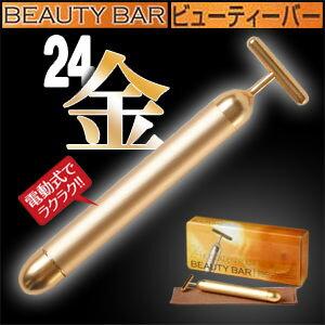 康熙來了小S推薦24K純金Beauty Bar skin care 24K純金離子美人棒瘦臉器海渡