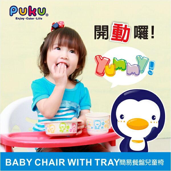 『121婦嬰用品館』PUKU 餐盤兒童椅 2