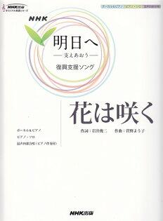 """【女聲混聲四部合唱譜】菅野よう子:「花は咲く」NHK「明日へ-支えあおう-」復興支援ソング KANNO, Yoko : NKK: """"Towards Tomorrow--Support Each Other"""" A Song of Reconstruction """"The Blooming Blossm"""" (SSA/SATB)"""