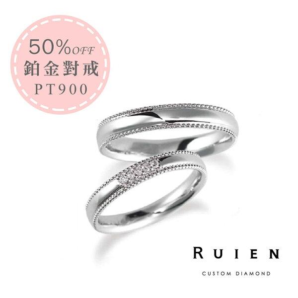 【日系鉑金對戒】 結婚對戒 經典鑽戒戒圈 設計款線戒 RUIEN 瑞恩珠寶