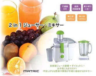 日本松木Matric 果汁榨汁2in1 調理機MG-JB1501 雙重安全裝置 公司貨 0利率 免運