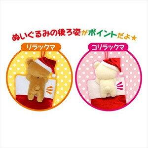 有樂町進口食品 日本空運 限定款 只有1組 拉拉熊玩偶襪(拉拉熊款&小白熊各1) 4977629616010 1
